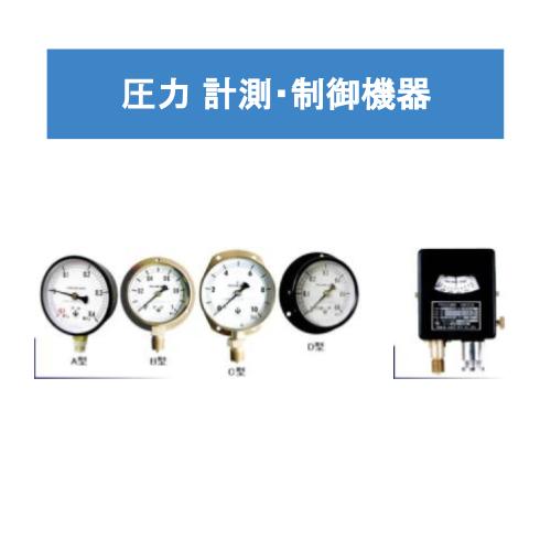 圧力 計測・制御機器