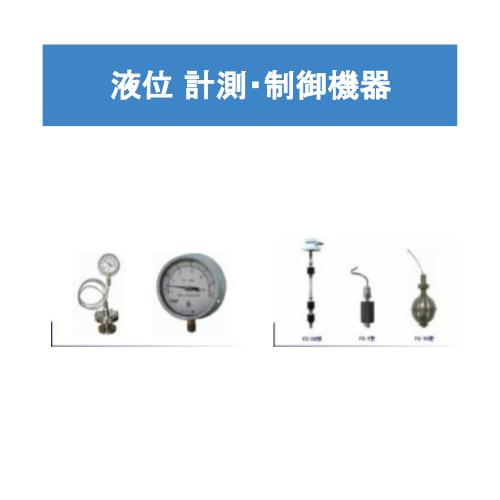 液位 計測・制御機器