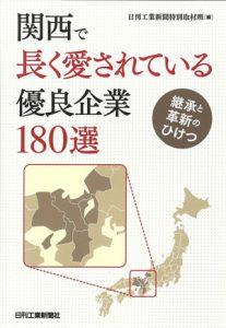 「関西で長く愛されている優良企業180選」書籍表紙