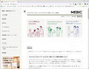 メビック扇町ウェブサイト
