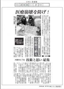 日刊工業新聞27面記事(200508)