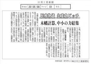 日刊工業新聞1面(200508)記事