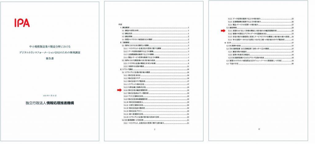 「中小規模製造業の製造分野におけるデジタルトランスフォーメーション(DX)のための事例調査報告書」(IPA)