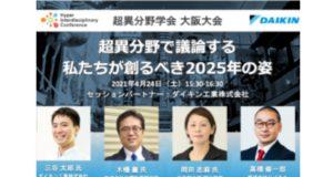 超異分野学会大阪大会2021
