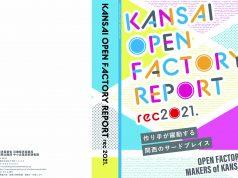 KANSAI OPENFACTORY REPORT