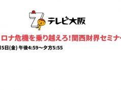 テレビ大阪「関西財界セミナー」