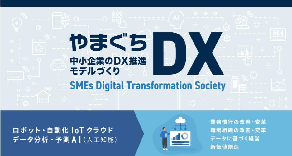 やまづちDX 中小企業のDX手引き書